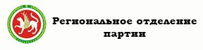 Региональное отделение партии Единая Россия