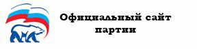 Официальный сайт партии Единая Россия